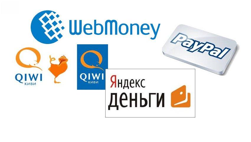 яндекс деньги и вебмани