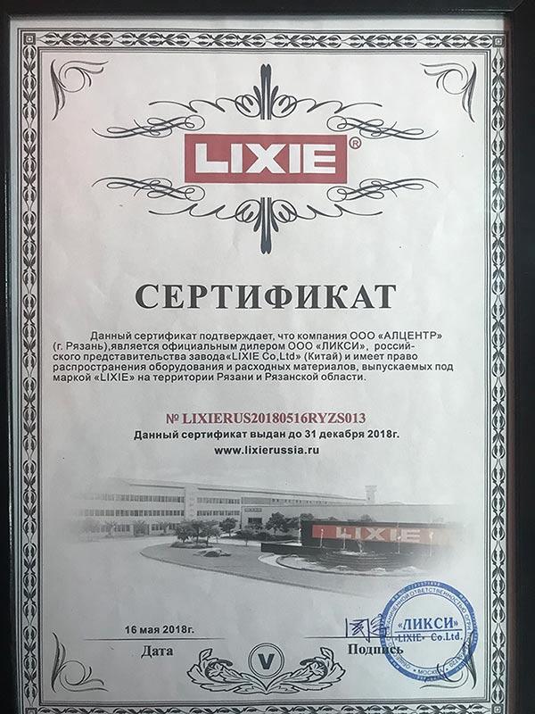 Сертификат Lixie
